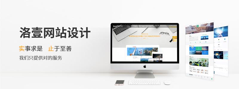 卡片式网站设计的原则·深圳洛壹