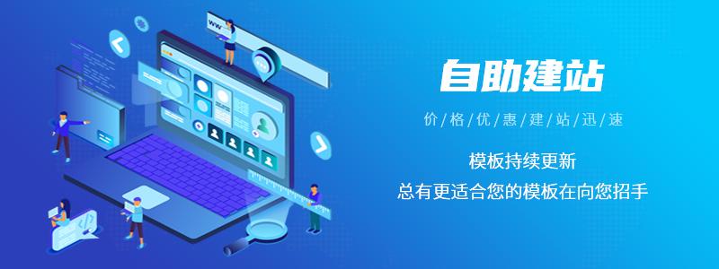 中小型企业自助建站的优势·深圳洛壹