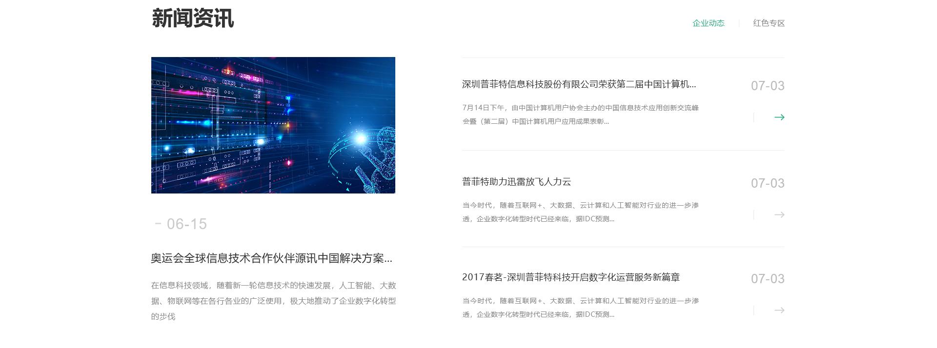 普菲特信息科技_信息行业网站_企业网站